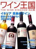 ワイン王国